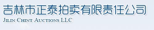 吉林市正泰乐鱼竞彩官网有限责任公司